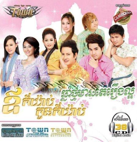 Town-CD-vol-38